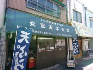 丸窓天ぷら 若松区