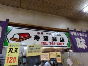 寿かまぼこ店