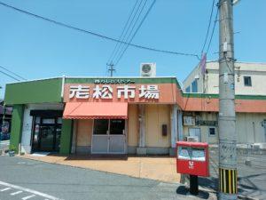 寿かまぼこ店 市場