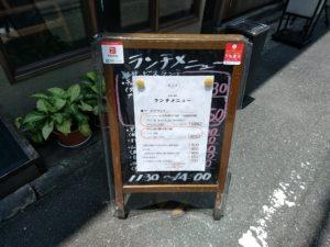 須崎 チャイニーズキッチン星期菜 メニュー