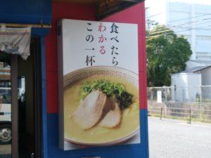 成金ラーメン 東区東浜
