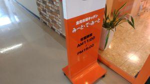 福岡食肉市場 みーと・で・みーと