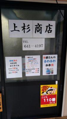 箱崎 上杉商店