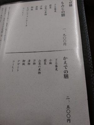 京や 東峰村 メニュー