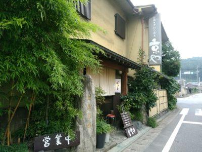 京や 東峰村
