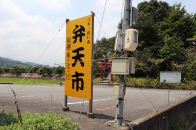 徳島 弁天山