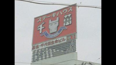 西部警察 激突壇ノ浦攻防戦  看板