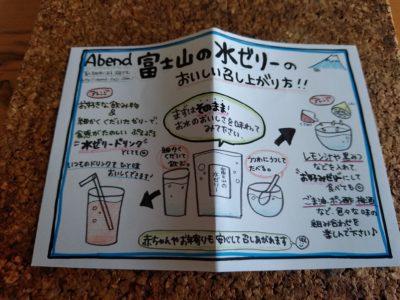 富士山の水ゼリー 食べ方