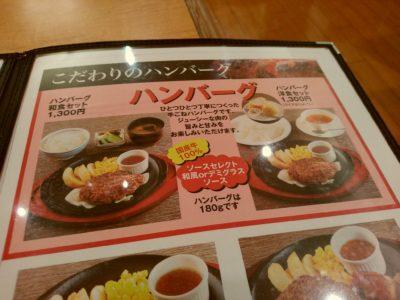 小倉井筒屋 ファミリーレストラン