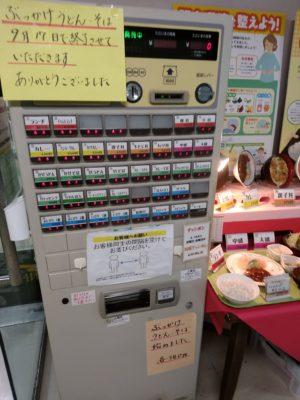 福岡県警察本部 食堂 券売機