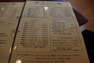 カフェレスト花時茶 メニュー