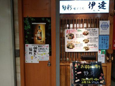 小料理はかた伊達 博多駅地下街