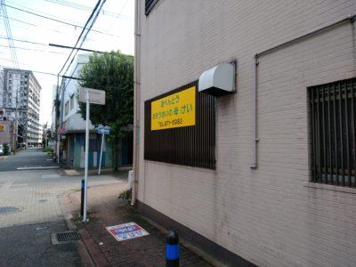 おそうさいの母 けい 戸畑 九州工大前駅