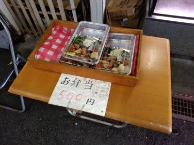 柳橋連合市場 手島商店 500円