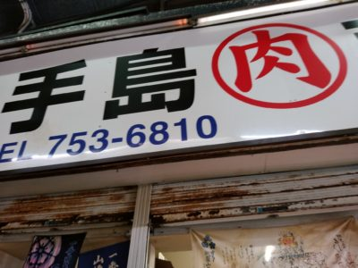 柳橋連合市場 手島商店