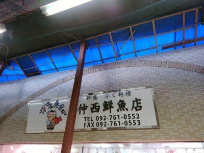 仲西鮮魚店 柳橋連合市場