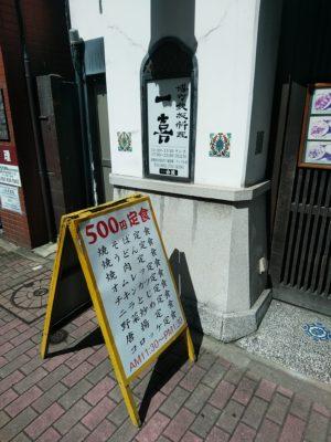 天神 舞鶴 一喜 昼 500円