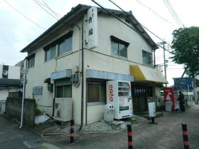 箱崎 高須磨町 食堂 合縁