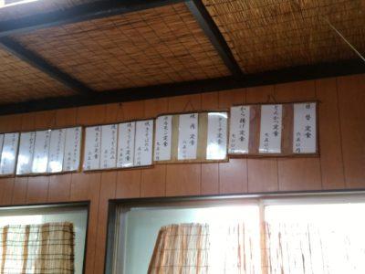箱崎 高須磨町 食堂 合縁 メニュー