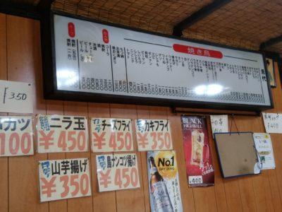 箱崎 高須磨町 食堂 合縁 夜メニュー