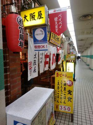 大阪屋 新梅田食道街