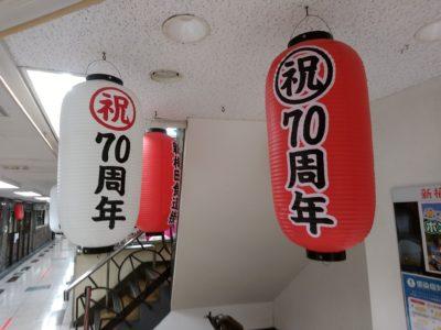 70周年 新梅田食道街