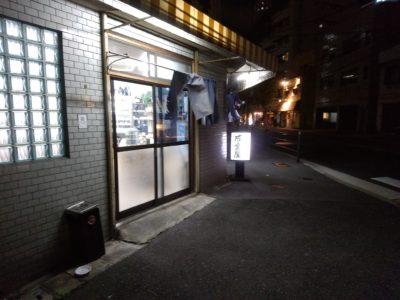 西区 堀江 成金屋食堂