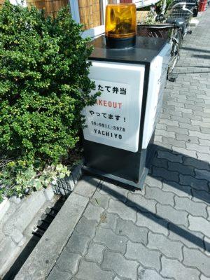 カフェ レストラン YACHIYO テイクアウト
