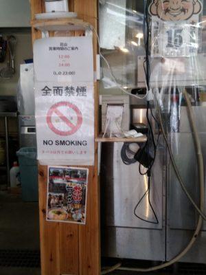 花山 箱崎 禁煙 営業時間