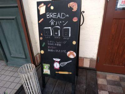 Bread 赤坂 トランス脂肪酸なし