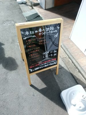 UZUSHIO 店屋町 ラインナップ おかず
