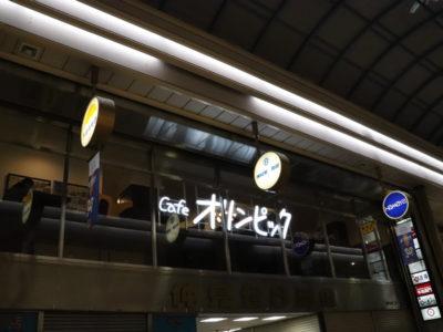 長崎 カフェオリンピック