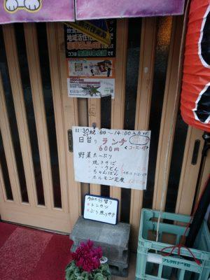 二日市 居酒屋ばんばん 日替わりランチ600円