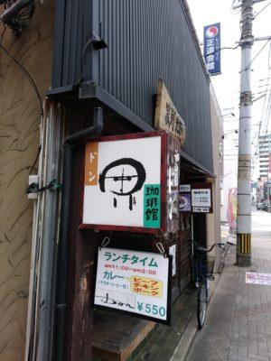小倉 ドン珈琲館