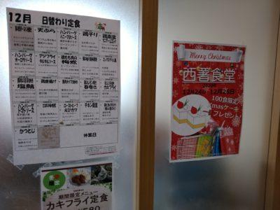 福岡西警察署 定食・クリスマス