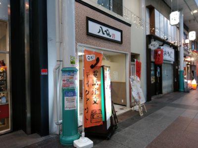 八べえ 川端通商店街