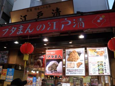 江戸清 本店
