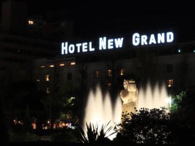 横浜ニューグランドホテル