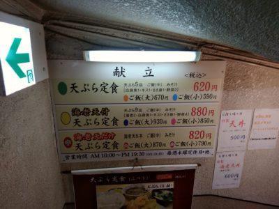 小倉 天ぷら定食ふじしま メニュー