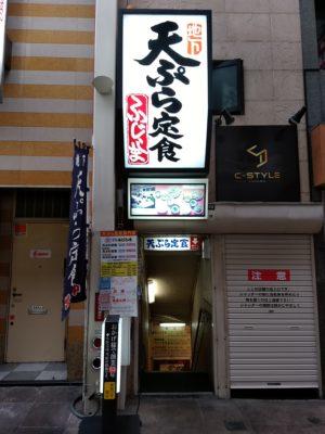 小倉 天ぷら定食ふじしま