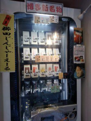 はかた寿賀や 自販機