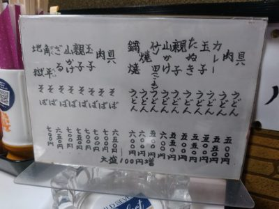竹田 ひらた食堂 麺類メニュー