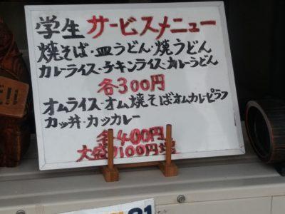 竹田 ひらた食堂 学生サービス
