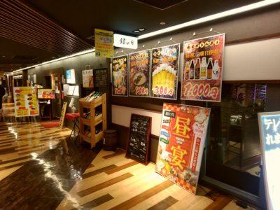 銀の月 博多駅 サンプラザ商店街