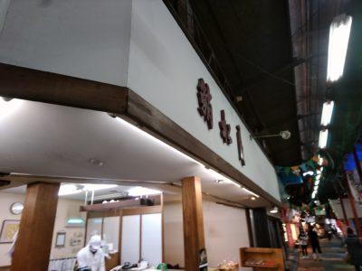 柳橋 鮹松月(たこしょうげつ)