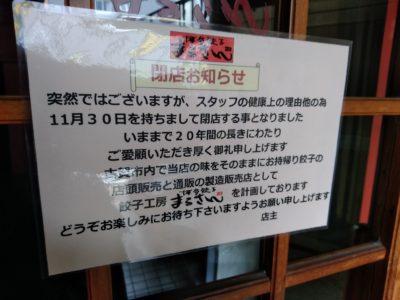 まるさん餃子 閉店 奈良屋