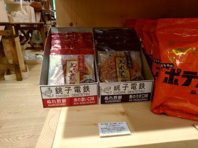 福岡 銚子電鉄 プラリバ ぬれ煎餅