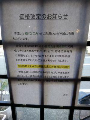 和 奈良屋 定食 値上げのお知らせ