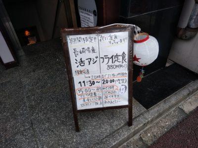 博多駅 アジフライセンターおむこさん