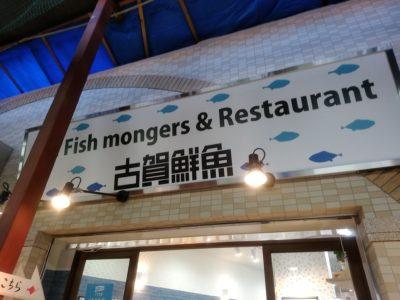 柳橋連合市場 古賀鮮魚